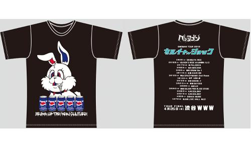 pg_goods04_tshirts